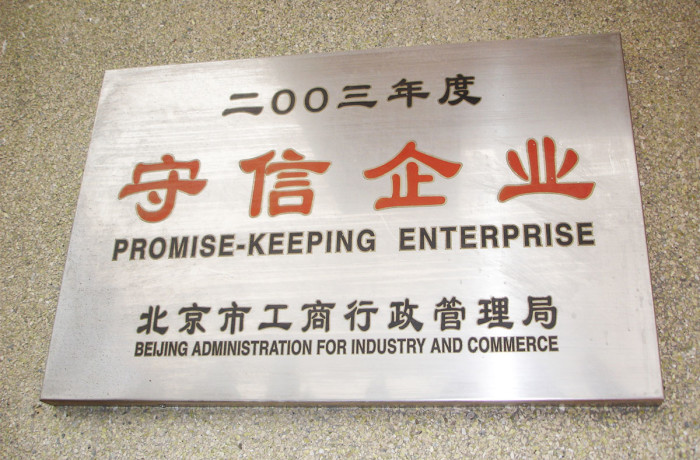 Eastman Strings Awarded a Good Business Plaque in China